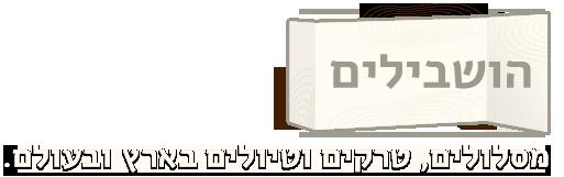 הושבילים – Hoshvilim