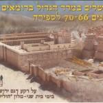 ירושלים במרד הגדול