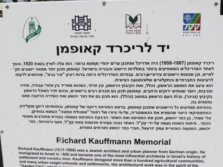יד ריכרד קאופמן