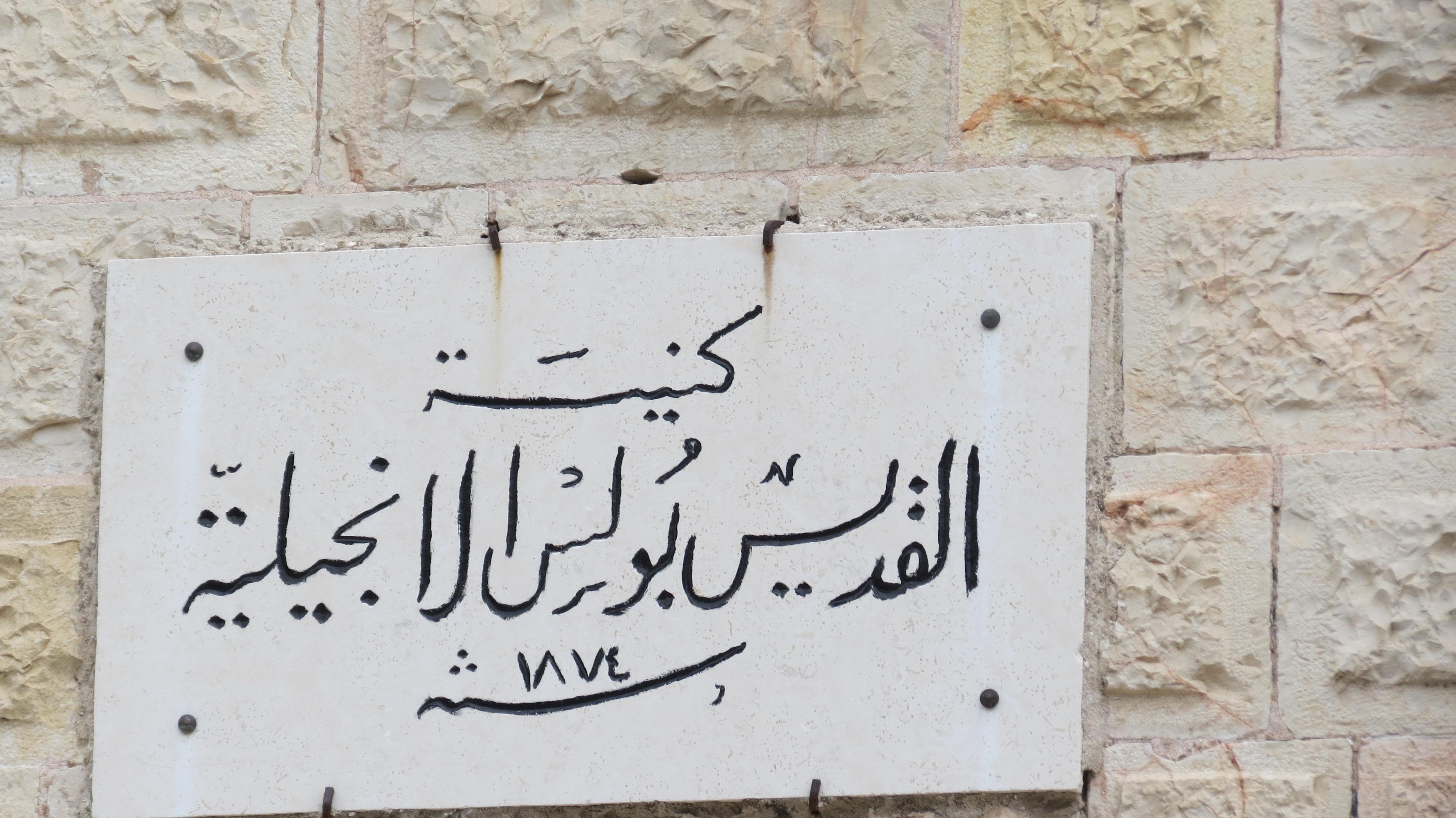 כנסיית סנט פול (פאולוס) ירושלים