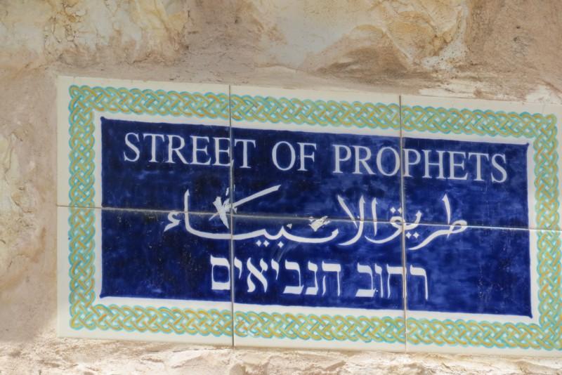רחוב הנביאים