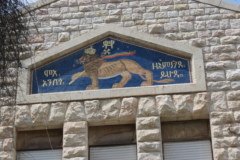 בית הקונסוליה האתיופית