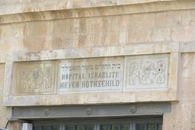 בית חולים רוטשילד - הדסה