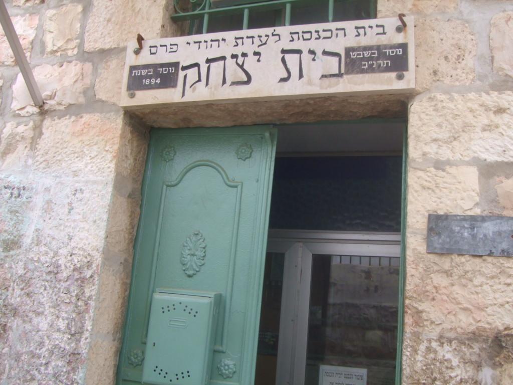 נווה שלום - 1896 - נחלאות - הכניסה לבית הכנסת בית יצחק - רפי כפיר