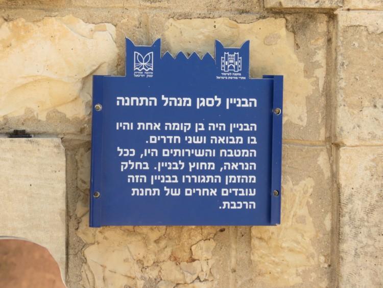 בנין סגן המנהל כפר יהושע