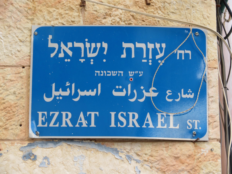 עזרת ישראל