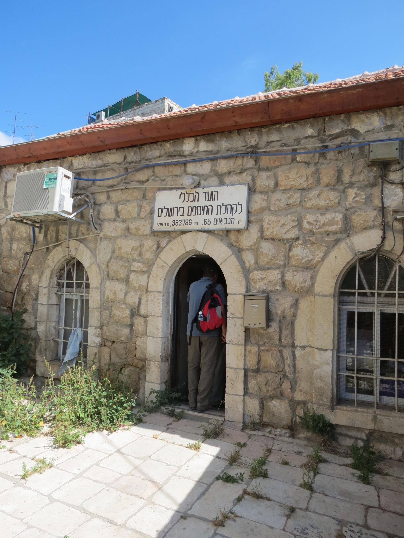 הועד הכללי לקהילת התימנים בירושלים