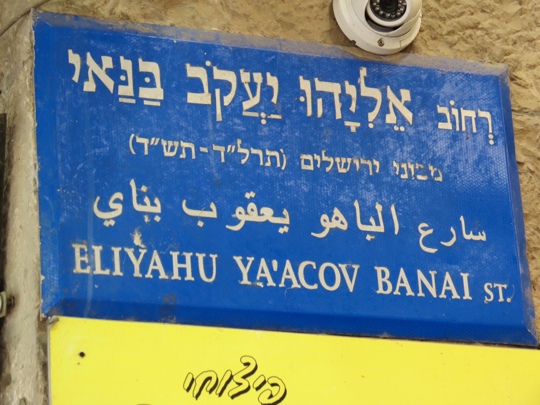 רחוב על שם משפחת בנאי