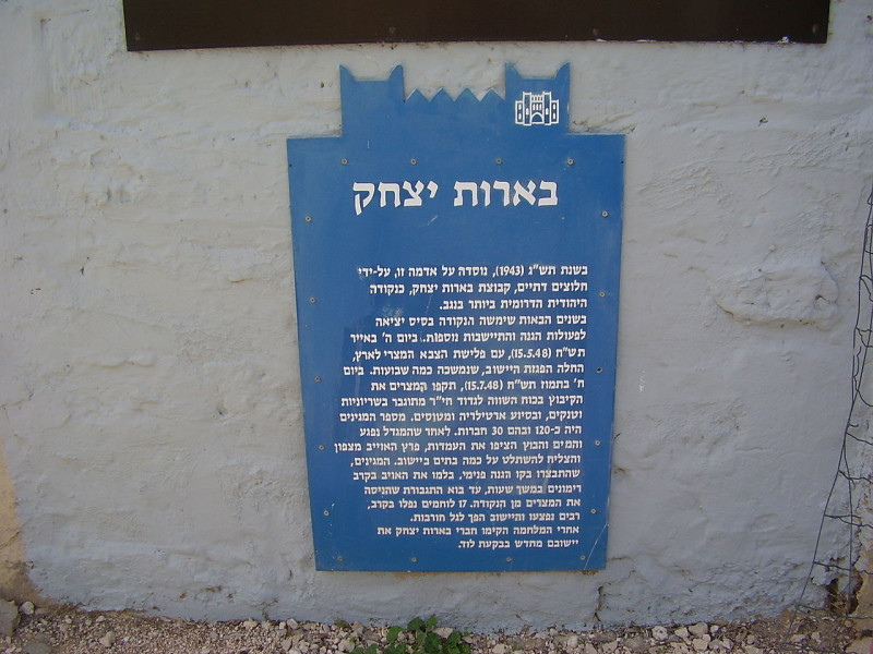 בבארות יצחק הישנה