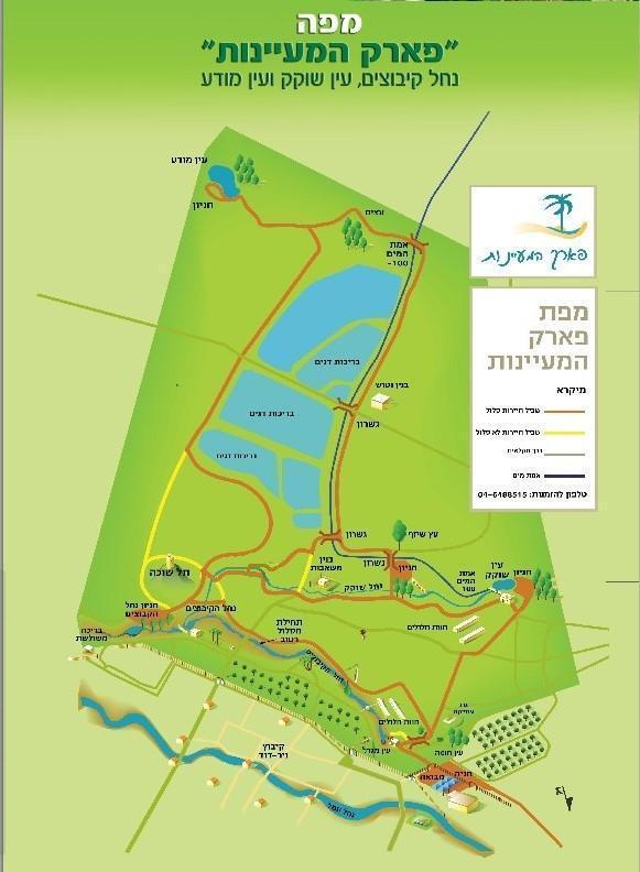 מפה: פארק המעיינות