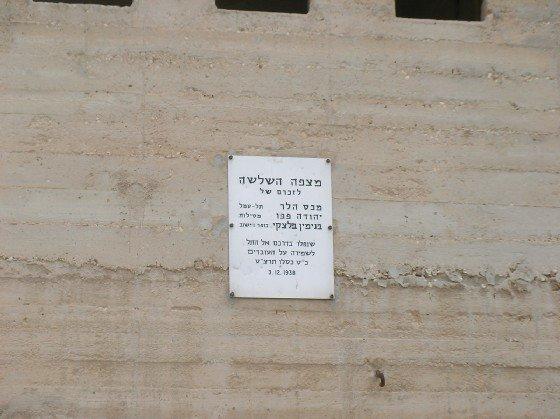 מצפה השלושה - צילום: ארץ זוכרת יושביה - פרויקט לזכר של אסף צור ז״ל