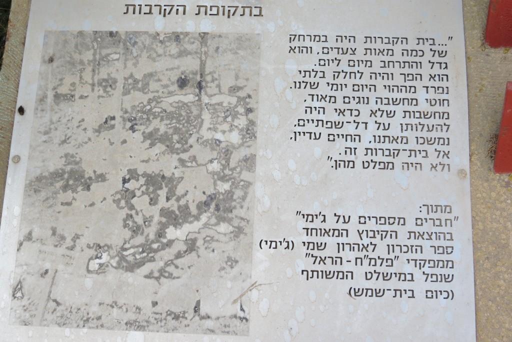 בית קברות צבאי של חטיבת הראל