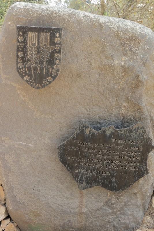 אנדרטה ללוחמי הפלמ״ח - הקסטל