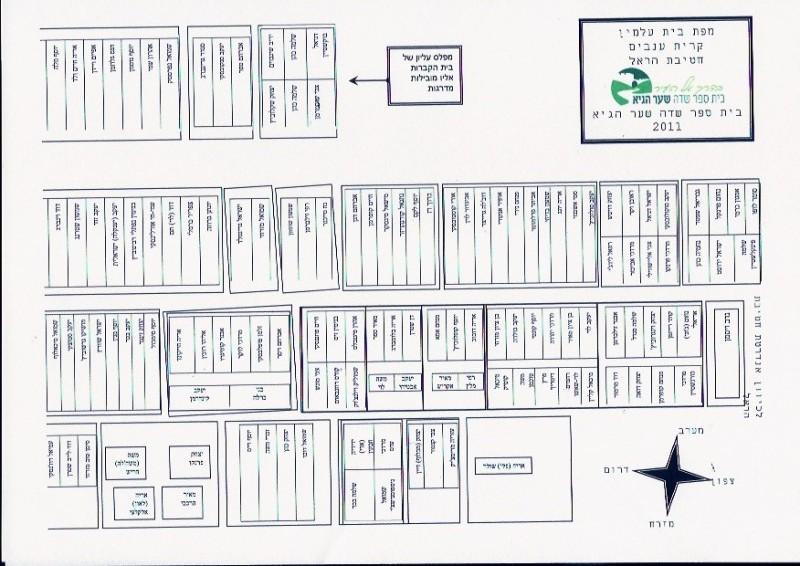 מפת בית העלמין קרית ענבים - עיצוב: בית ספר שדה שער הגיא