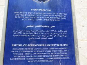 בית חברת התנ״ך