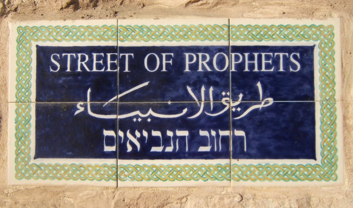 """רחוב הנביאים צילום: רחוב הנביאים"""""""