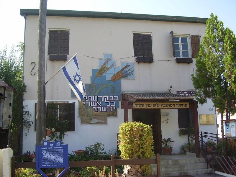 מוזיאון המושבה במזכרת בתיה צילום: avishai teicher User:Avi1111
