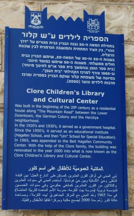 """הספרייה לילדים ע""""ש קלור"""
