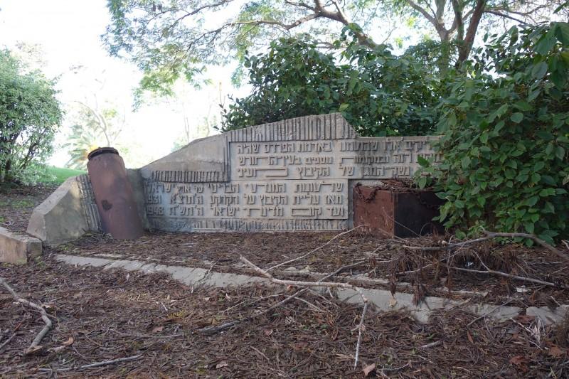 אנדרטה בקיבוץ עין החורש לזכר הרוגי המצור שהטילו הבריטים על קיבוץ גבעת חיים בשנת 1945 צילום: מיכאלי - מיכאל יעקובסון