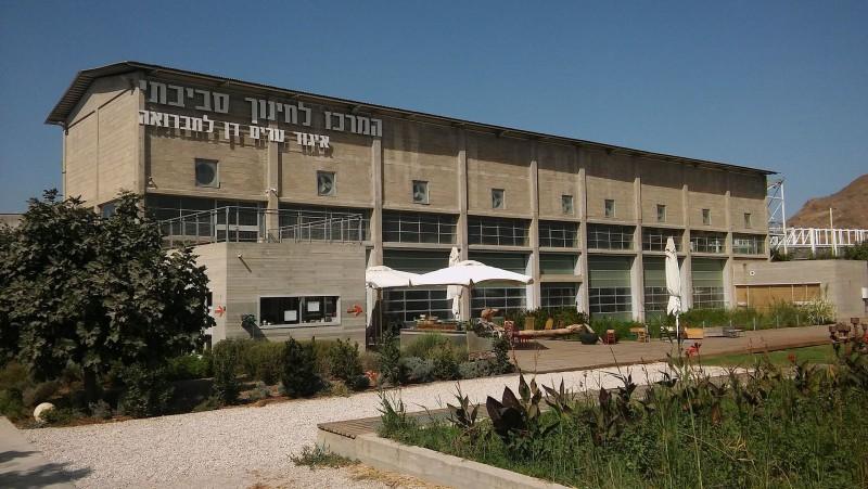 המרכז לחינוך סביבתי בפארק המיחזור צילום:פארוק