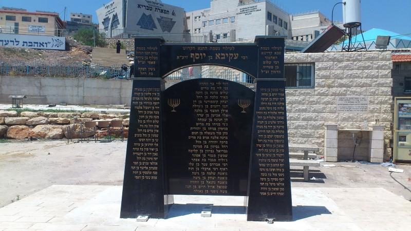 קבר רבי עקיבא בטבריה צילום: פארוק