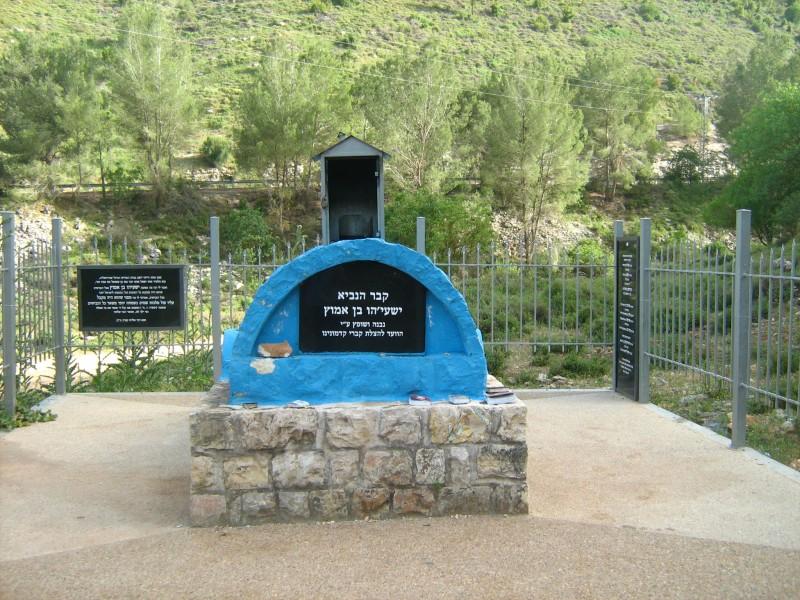 ציון קבר ישעיהו הנביא בנחל ברעם צילום: קרלוס הגדול