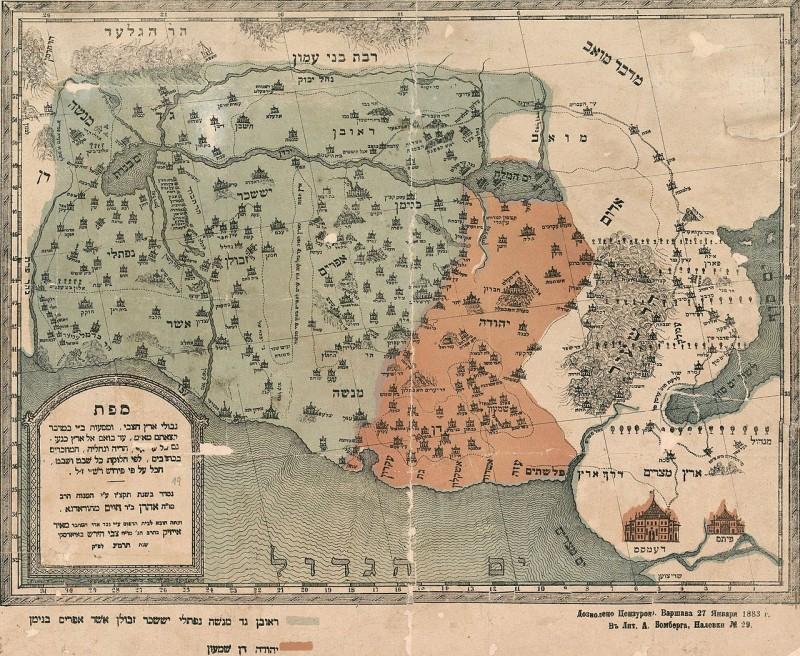 """ארץ ישראל נחלות השבטים על פי רש""""י. בציורו של אהרן בן חיים מגרודנו, 1836 צילום:Jewish National & University Library, The Eran Laor Cartographic Collection"""