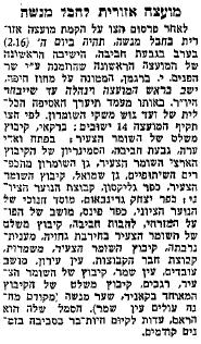הודעת עיתון דבר 10 בפברואר 1950 על הישיבה הראשונה של מועצה אזורית חבל מנשה לרבות שער מנשה לשעבר מחנה עולים עין שמר
