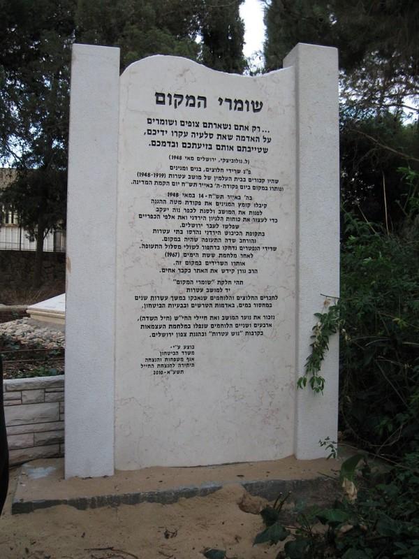 """שלט ההנצחה בכניסה ל""""חלקת שומרי המקום"""" צילום:Ori~"""
