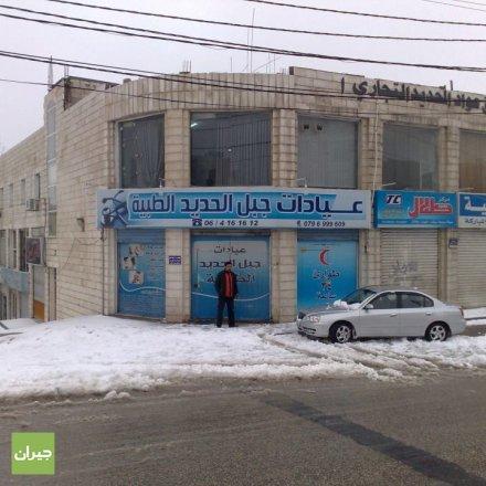 Jabel al Hadid Clinic