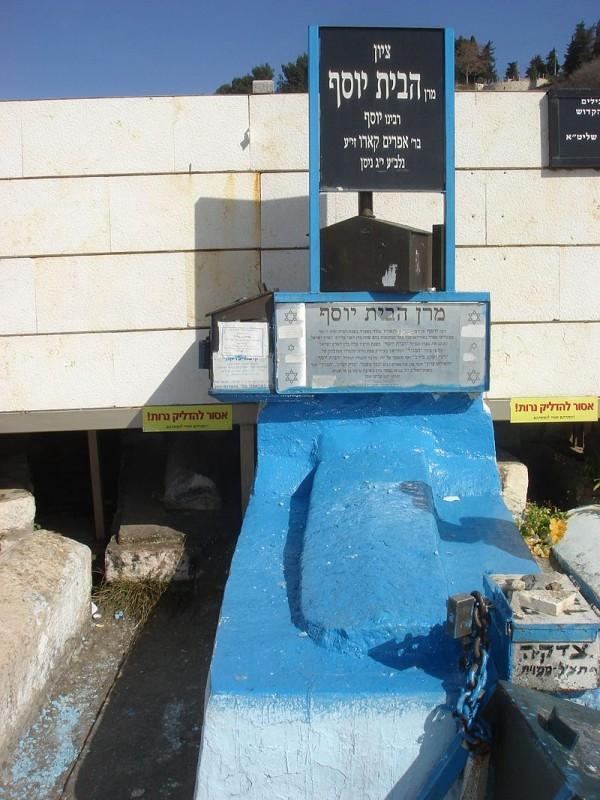קבר מרן יוסף קארו צילום: צילמתי - צילמתי