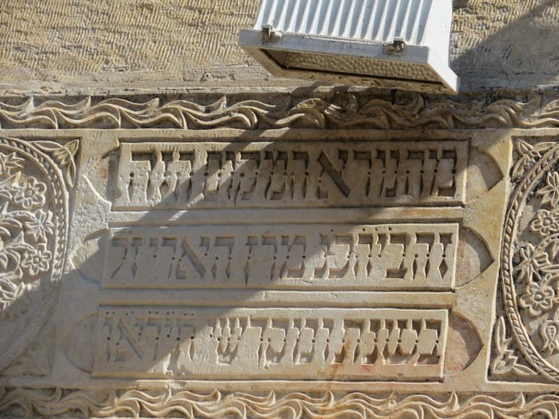 הכותרת מעל הכניסה לבית כנסת האר״י האשכנזי