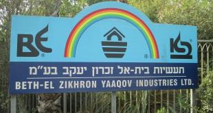 שלט בכניסה למפעל בית אל בזכרון יעקב עם סמל תיבת נוח צילום:Dr. Avishai Teicher