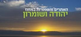 שביל יהודה ושומרון