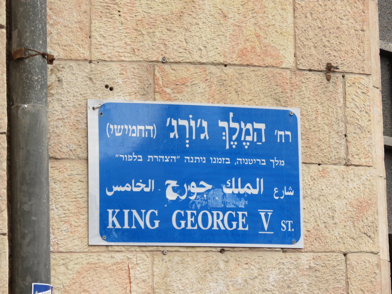 רחוב המלך ג׳ורג׳ החמישי
