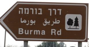 דרך בורמה העבירה אספקה ושיחררה את ירושלים מהמצור *