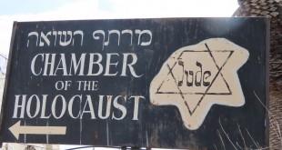 מוזיאון מרתף השואה – Chamber of the Holocaust  **